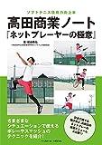 ソフトテニス技術力向上本 高田商業ノート『ネットプレーヤーの極意』 - 紙森隆弘