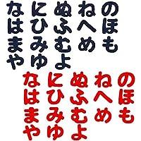 ひらがな ワッペン 【な~よ】フェルトワッペン アイロン接着 紺色 赤色 名前 ネーム アップリケ アイロンワッペン お名前ワッペン 名前シール 手芸 入園 入学 (み【赤色(レッド)】)