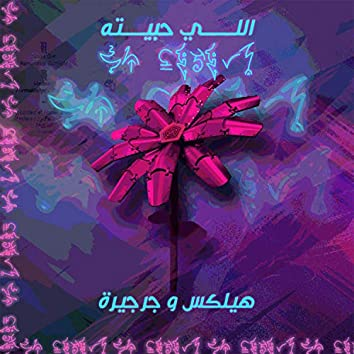 Elly Habeto (feat. Gargera)