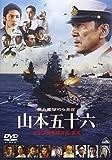 聯合艦隊司令長官 山本五十六-太平洋戦争70年目の真実-[DVD]