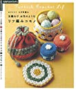 カワイイかぎ針編み 玉編みでお花のようなリフ編みコモノ