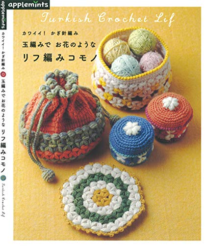PRETTY CROCHET Small Articles of the Riff Knitting (Japanese Edition)