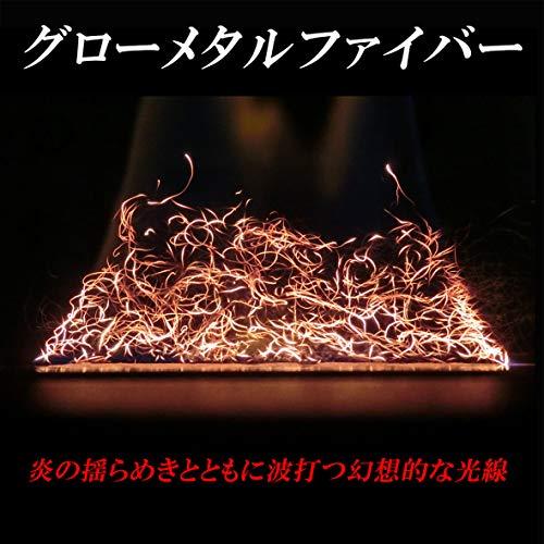 グローメタルファイバー 5g バイオエタノール暖炉用アクセサリー 繰り返し使える 金属繊維