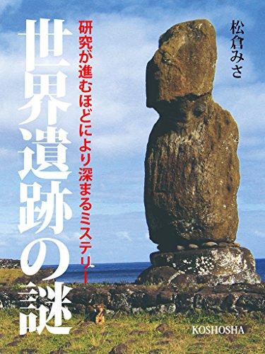 世界遺跡の謎: 研究が進むほどに深まるミステリー【リフロー版】