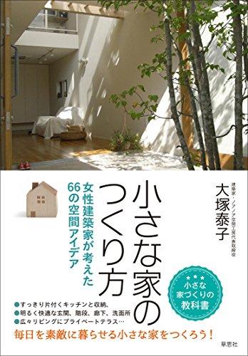 小さな家のつくり方: 女性建築家が考えた66の空間アイデア