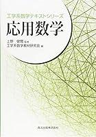 応用数学 (工学系数学テキストシリーズ)