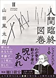 人間臨終図巻2<新装版> (徳間文庫)