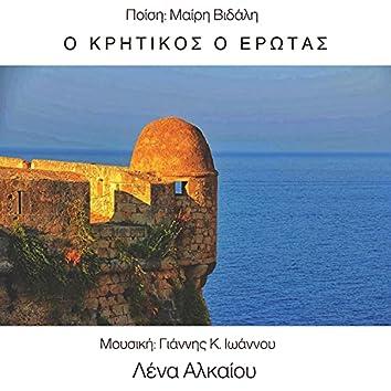 O Kritikos o Erotas (The Cretan Love) (feat. Lena Alkaiou)