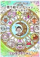 ショウワノート 塗り絵セレクション レターセット【アリエル】345-4570-01
