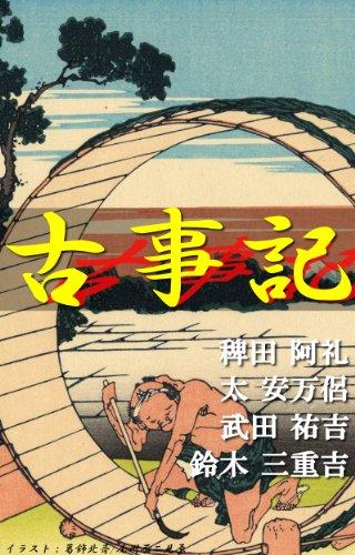 Kojiki (japanese edition)