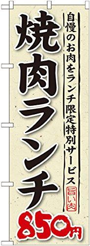 のぼり 焼肉ランチ 自慢のお肉をランチ限定特別サービス 850円 SNB-265 [並行輸入品]