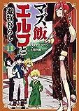 マズ飯エルフと遊牧暮らし(11) (少年マガジンエッジコミックス)