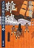 難破 古着屋総兵衛影始末 第九巻 (新潮文庫)