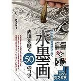 水墨画 表現を磨く50のコツ 基本から特殊技法まで コツがわかる本