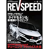 REV SPEED (レブスピード) 2018年 6月号 [雑誌]