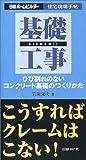 住宅現場手帖 基礎工事 (日経ホームビルダー―住宅現場手帖)