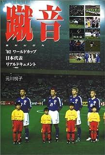 蹴音(しゅうおん)—'02ワールドカップ日本代表リアルドキュメント...