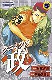 クニミツの政(5) (週刊少年マガジンコミックス)