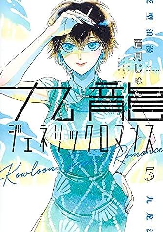 九龍ジェネリックロマンス 5 (ヤングジャンプコミックス)