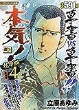 アンコール出版 本気! 抗争編4/広地会 (秋田トップコミックスW)