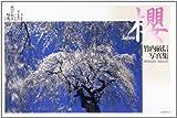桜―竹内敏信写真集