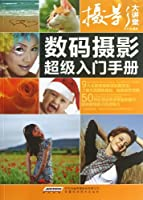 Digital Photography Manual for Beginners (Chinese Edition)