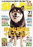 Shi-Ba (シーバ) 2013年 07月号 [雑誌]