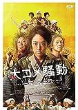 大コメ騒動 豪華版DVD[DVD]