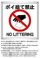 1枚から・ポイ捨て禁止_横15.4cm×高さ16.7cm_防水野外用_警告サインボード