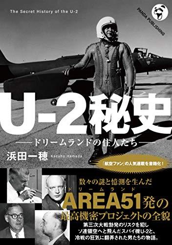 U-2秘史: ドリームランドの住人たち - 浜田一穂