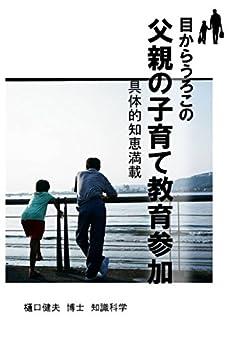 [樋口健夫]のこんなに簡単こんなに楽しい父親参加の家庭教育: 読むワクチン