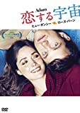 恋する宇宙 [DVD]