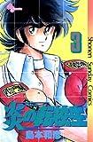 炎の転校生(3) (少年サンデーコミックス)
