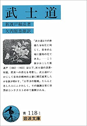 武士道 (岩波文庫 青118-1)