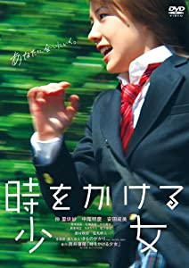 時をかける少女(2010)