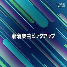 新着楽曲ピックアップ In Prime