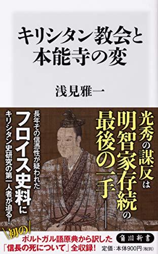 キリシタン教会と本能寺の変 (角川新書)