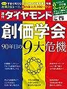 週刊ダイヤモンド 2021年 1/9号