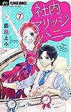 社内マリッジハニー【マイクロ】(7) (フラワーコミックス)