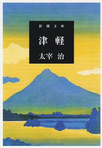 津軽 (新潮文庫)の詳細を見る