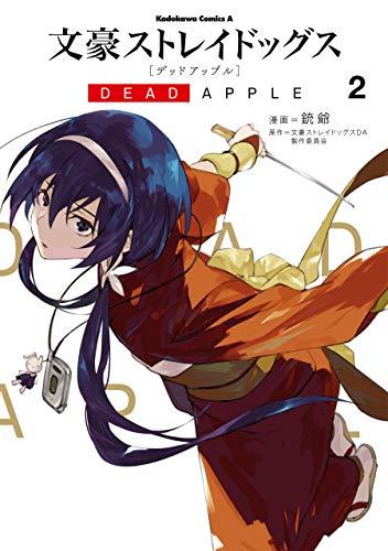 文豪ストレイドッグス DEAD APPLE(2) (角川コミックス・エース)