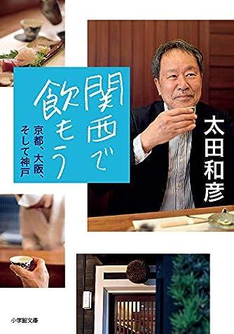 関西で飲もう~京都、大阪、そして神戸 (小学館文庫)