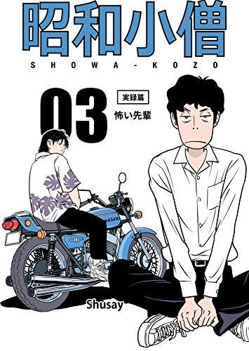昭和小僧 vol.03: 怖い先輩