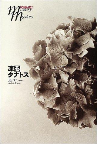 凍るタナトス (本格ミステリ・マスターズ)