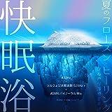 快眠浴 ~ 夏のフローズン・ヒーリング - ひんやり冷感音楽選(432Hz x ソルフェジオ周波数 528Hz plus x ASMR バイノーラル Mix)