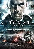 オートマタ[DVD]
