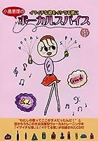 いまいちな歌をイケてる歌に ! 小島恵理の ヴォーカル スパイス CD付