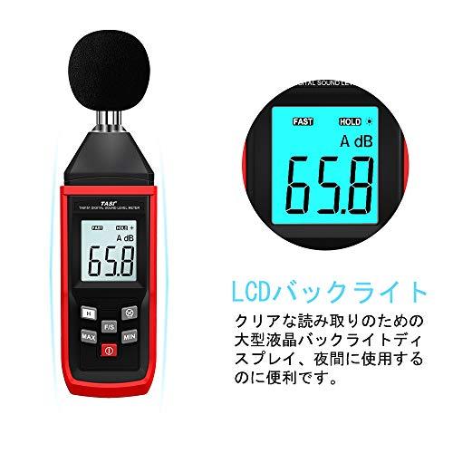 TASI騒音計騒音測定器ノイズ測定器サウンドレベルメーター音量測定手持ちLCDデジタル30-130dB(A)電池付属