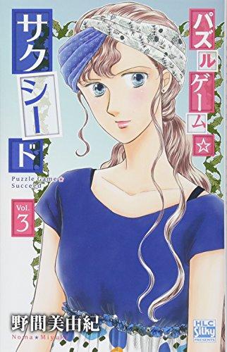 パズルゲーム☆サクシード 3 (白泉社レディースコミックス)