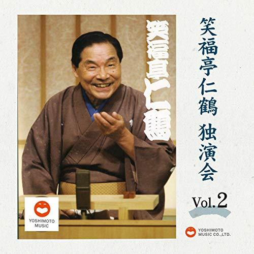 『第2巻 笑福亭仁鶴 独演会CDBOX』のカバーアート